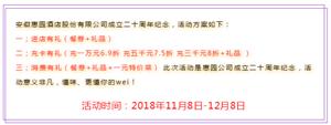 桐城这家店20周年庆有大活动!