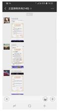 国家税务总局正蓝旗税务局通过社会扶贫网为桑根达来镇患病贫困户捐款