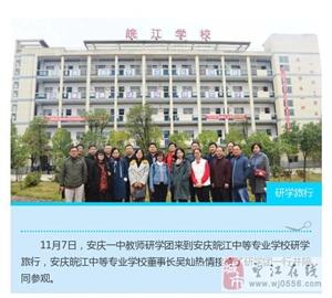 安庆一中教师研学团到安庆皖江中等专业学校研学旅行