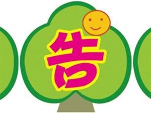 遂平县全县乡镇总规修编和村庄规划编制服务项目招标公告