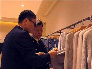 """我县开展2018年""""双十一""""""""双十二""""期间羊绒、汽配产业专项整治行动"""