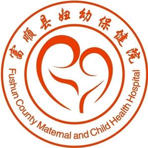 富顺县妇幼保健院