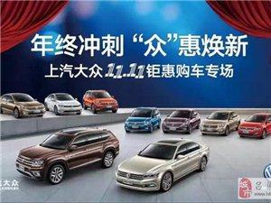 """【吕梁中海】上汽大众""""双11钜惠""""购车专场!"""