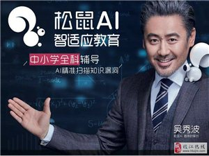松鼠AI 智适应教育-澳门太阳城娱乐校区——招募精英