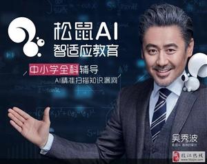 松鼠AI 智适应教育-枝江校区——招募精英