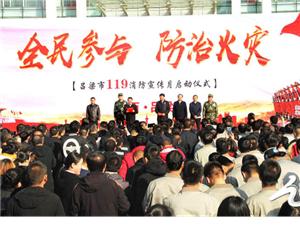 """吕梁市举行""""119""""消防宣传月活动"""