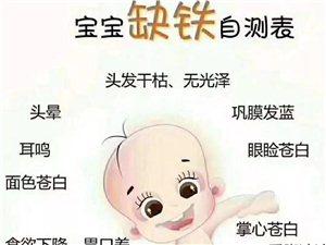 长期缺铁影响宝宝的身体和智力发育,你家宝宝缺铁吗?