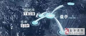 观盐亭四通八达的交通网络,看盐亭锦绣未来!