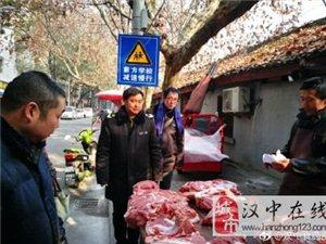 汉中市集中开展生产经营环节猪肉及产品质量安全专项检查