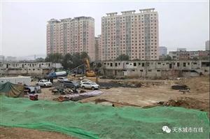 秦州区棚改项目推进将加快八大片区房屋征收收尾工作