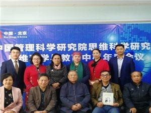 中国管理科学研究院思维科学研究所思维科学与教育中心部分参会研究员合影