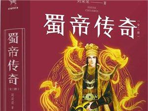 刘采采新作《蜀帝传奇》,超限度还原蜀帝故事,带你梦回三星堆~