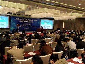 中韩自由贸易协定应用及相关法律风险防范讲座在大连举行