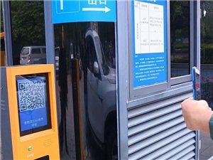 【智慧停车场】丰都将实现6000个车位智能化管理