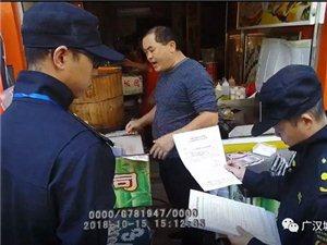 广汉城管打通占道阻梗,两商家阻碍执法被处罚(图片)