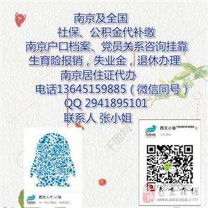 代缴社保/住房公积金 代办南京居住证 企业个人都可办理