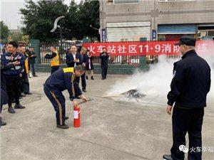 火车站社区联合广汉车站、城西装卸有限公司共同开展11・9消防演练