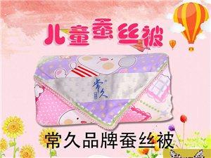 常久品牌儿童蚕丝被―传承妈妈对宝宝的爱