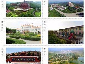 """汾阳栗家庄村被命名为""""全国生态文化村"""""""