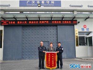 四川在线――在押人员突发疾病,广汉看守所开辟绿色通道成功救治