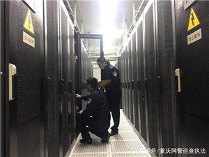 《公安机关互联网安全监督检查规定》昨起施行,重庆公安查处首案