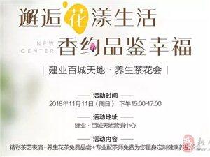 建业百城天地【活动预告】养生茶花会&百城业主感恩回馈活动即将温情启动!