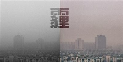 雾霾天群众出行注意6件事
