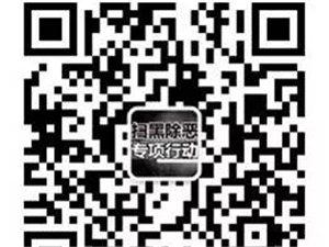 巴彦县委政法委、巴彦县公安局关于深入开展扫黑除恶专项斗争的电视讲话