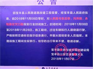 公告|关于澳门博彩在线导航官网县人民路道路改建道路封闭的通知