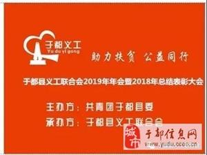 于都县义工联2019年年会暨2018年总结表彰大会赞助方案