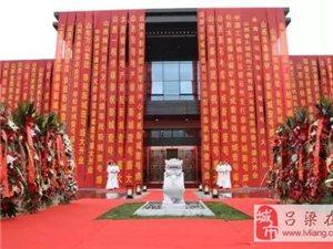 吕梁新城壹号营销中心盛大开放(图)