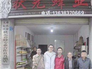 重庆状元蜂业唐清科先生-一位让人十分敬佩的大足人民!