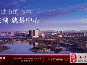 【圣庄园·东湖】在城市的心中 东湖就是中心
