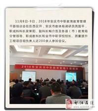 安庆皖江中等专业学校参加2018年安庆市中职教育管理干部培训会