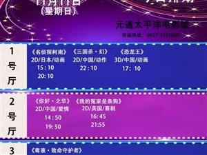 元通电影城11月11日影讯