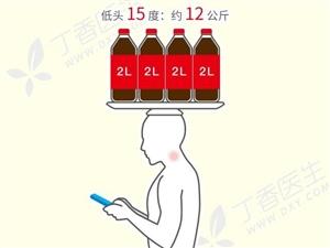 【健康】低头玩手机=头顶50斤!3个正确姿势拯救脖子
