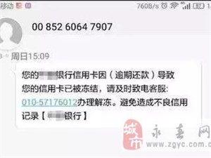 永春東平一男子收到「建設銀行」發來的簡訊,瞬間損失1.8萬餘元~