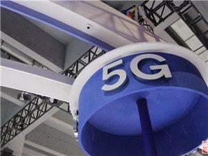 好消息!明年上半年将推出5G智能手机
