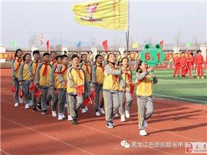 【巴彦网】巴彦县张甲洲红军小学举办首届校园足球文化节