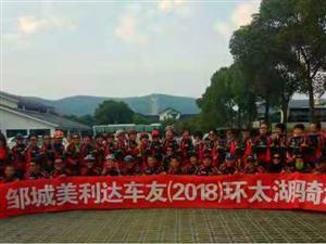 20181110:美利达车友骑游太湖(第一天)《2》