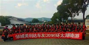 20181110:美利达车友骑游太湖(第一天)《3》