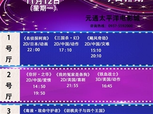 元通电影城11月12日影讯