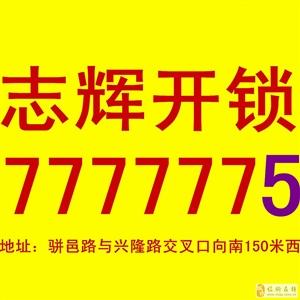 �R朐�_�i  �Q�i 匹配汽��匙777 7775