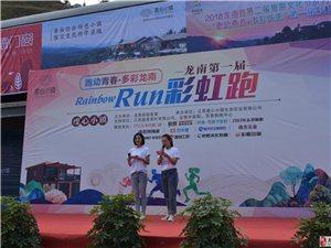 澳门太阳城平台首届彩虹跑活动炫彩开启,近千名奔跑爱好者体验4公里狂欢!