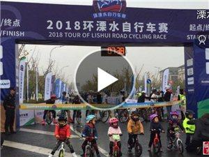 【精彩回顾】2018环溧水自行车赛