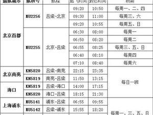 【机票特价】吕梁→北京,仅售98元