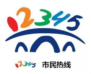 """年内;全省政务服务热线统一为""""12345"""""""