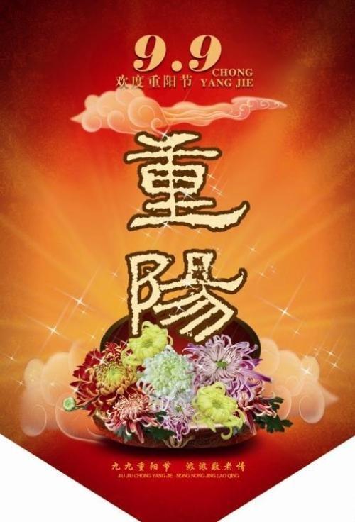 重阳节最好的礼物送给你