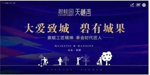 大爱致城・碧有成果|2018蒙阴县果农研讨会圆满成功!