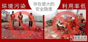 注重环境保护,拒绝使用烟花爆竹